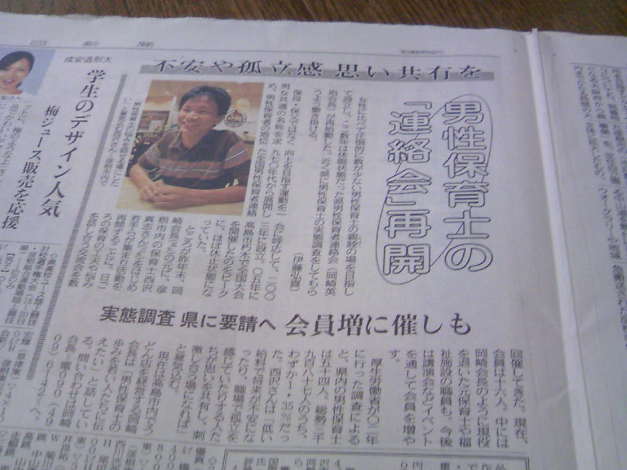 中日新聞(滋賀版)に掲載!!